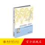 改变世界的一粒种子――记杂交水稻之父袁隆平 北京大学出版社