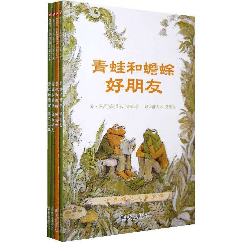 """青蛙和蟾蜍(全四册)1971年凯迪克银奖。帮助孩子从""""图像阅读""""进入""""文字阅读""""的桥梁书。"""
