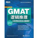 GMAT逻辑推理:分类思维训练及试题解析(新东方GMAT考试指定辅导用书)--新东方大愚英语学习丛书