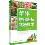 苹果矮化密植栽培技术