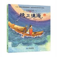 中国海洋梦・精卫填海