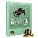 钢琴基础教程 修订版 2 有声音乐系列图书