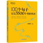 新东方 100个句子记完5500个考研单词