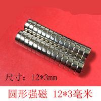 强力磁铁 吸铁石 强磁 铁氧体 硼磁 圆形磁铁 10个装