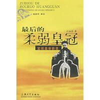 【二手旧书8成新】后的柔弱皇冠:宣统皇帝新说 吕永岩 9787811181869