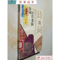 【二手旧书9成新】一百首爱国诗词. /周振甫 编选 中国青年出版社