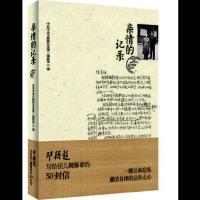 亲情的记录中共中央文献研究室第二编研部9787555211167青岛出版社