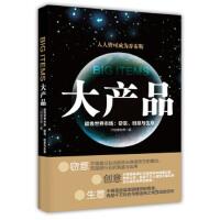 【二手书9成新】 大产品:超级世界市场 IT经理世界 江苏凤凰文艺出版社 9787539978123
