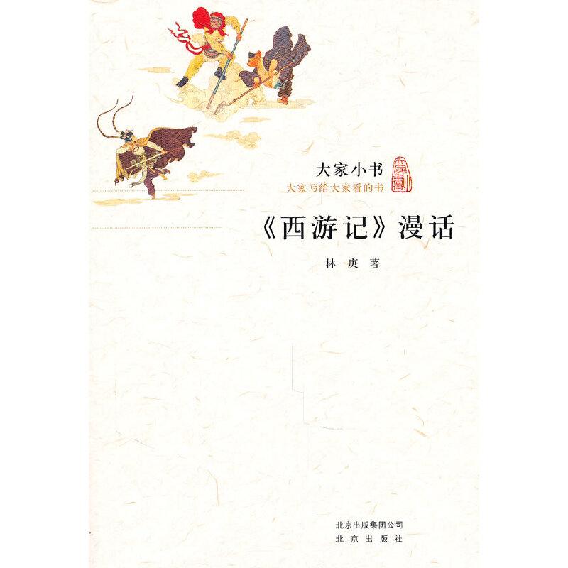 大家小书·《西游记》漫话