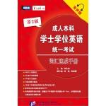 成人本科学士学位英语统一考试词汇速成手册有声版(第2版)