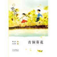 曹文轩小说阅读与鉴赏-青铜葵花