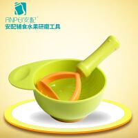 安配AP3120水果辅食研磨工具 宝宝食物研磨碗 手动婴儿辅食研磨器