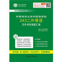 中国海洋大学外国语学院243二外德语历年考研真题汇编/243 中国海洋大学 外国语学院/243 二外德语配套资料 考研
