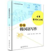 【二手旧书8成新】新编韩国语写作 金长善,[韩]李炳一,韩菁 9787301275092