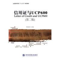 信用证与UCP600(第二版) 傅龙海 9787566311900 对外经贸大学出版社