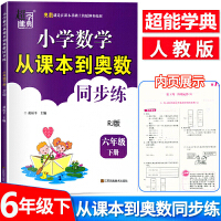 小学数学从课本到奥数同步练六年级上册人教版R2021秋小学6年级奥数举一反三思维训练习题