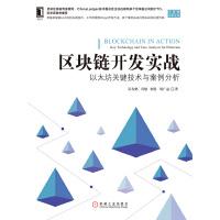 区块链开发实战:以太坊关键技术与案例分析