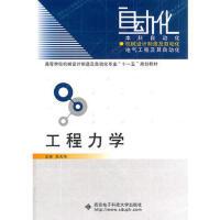 【二手旧书8成新】工程力学 张光伟 9787560618029