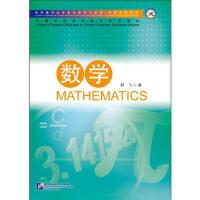 【二手旧书8成新】数学 来华留学生专业汉语学习丛书 郭飞 9787561932315