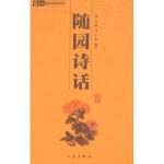 6元本中华国学百部:随园诗话