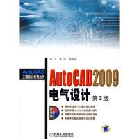 【二手书9成新】 AutoCAD2009电气设计(第3版) 舒飞 等 机械工业出版社 9787111256823