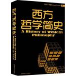 学术经典:西方哲学简史