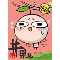 井果儿(361-370)