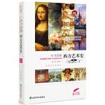 一本书读懂西方艺术史(追寻西方艺术的发展轨迹,欣赏艺术领域的瑰宝,尽情在艺术天堂中自由呼吸、茁壮成长,大胆创造!)