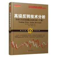 高级反转技术分析:价格行为交易系统之反转分析(下册)(阿尔布鲁克斯,价格行为交易三部曲之终章,舵手证券图书经典系列)