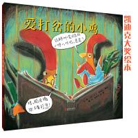 爱打岔的小鸡――2011年凯迪克大奖绘本、美国《书目杂志》 强烈推荐!!