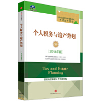 个人税务与遗产筹划(2014年版)