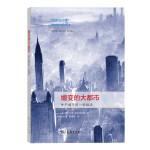 嬗变的大都市――关于城市的一些观念