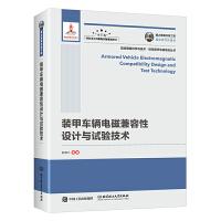 国之重器出版工程 装甲车辆电磁兼容性设计与试验技术