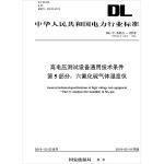 DL/T 846.5―2018 高电压测试设备通用技术条件 第5部分:六氟化硫气体湿度仪 (代替DL/T 846.5―2004 )
