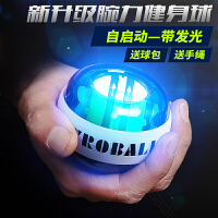 陀螺握力球陀螺握力器健身器臂力球自启动腕力球腕力器球腕力
