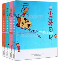 小屁孩日记全套三四五六年级少儿童课外阅读童话故事书籍8-9-10-11-12岁小学生校园小说