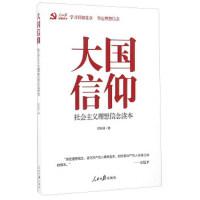 【二手旧书8成新】大国信仰 社会主义理想信念读本 郑有荃 9787511533838