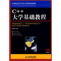 【二手旧书8成新】C++大学基础教程 徐惠民 9787115130983