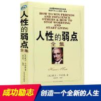 【二手旧书8成新】人性的弱点 全集 戴尔・卡耐基 9787800947728