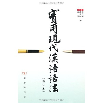 实用现代汉语语法(增订本)