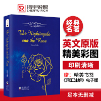 夜莺与玫瑰英文原版 王尔德 世界经典文学名著 振宇书虫