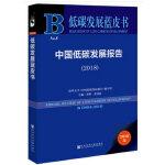 低碳发展蓝皮书:中国低碳发展报告(2018)