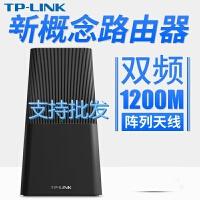 TP-LINK TL-WDR5630 1200M 11AC双频无线家用路由器 板阵阵列天线 智能wifi稳定穿墙 全新