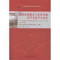 【二手旧书8成新】 思想道德修养与法律基础(2018年版 刘瑞复、左鹏 9787040506983