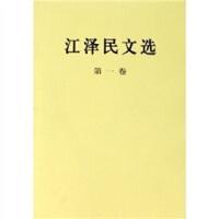 【二手书9成新】 *文选(第1卷) * 人民出版社 9787010056715