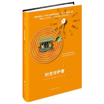 时光守护者(pdf+txt+epub+azw3+mobi电子书在线阅读下载)