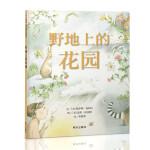 信谊世界精选图画书・野地上的花园