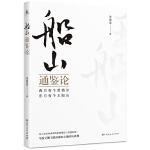 《船山通�b�》(�o念王船山�Q辰400周年)