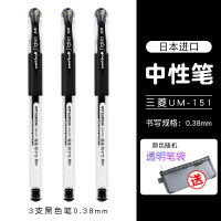 日本进口uniball 笔三菱UM-151中性笔mitsubishi签字笔书写黑色水笔0.38财务用UMN151