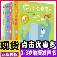 AS 听什么声音绘本 儿童点读发声书婴儿书籍0-1-2-3岁 三个月宝宝启蒙玩具带触摸有发音 认知动物会学说话益智故事
